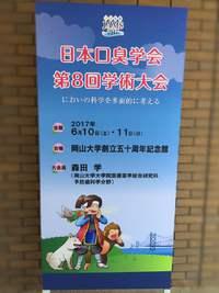 第8回日本口臭学会学術大会に参加しました