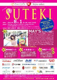イベントの紹介 -SUTEKIー