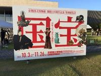 京都国立博物館の国宝展へ行きました