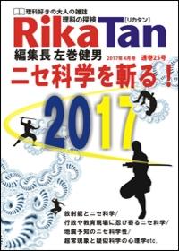 Rikatan4月号は「ニセ化学を斬る!」