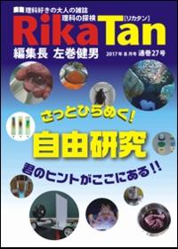 Rikatan8月号は自由研究!