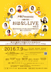 声塾Presents −女優が語る−「おはなしLIVE vol.2」