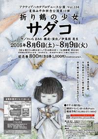 夏休み平和祈念公演第12弾「折り鶴の少女サダコ」公演