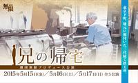 劇団無限公演「兄の帰宅」本番前!