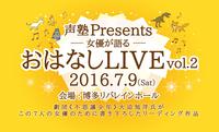 声塾Presents「-女優が語る-おはなしLIVE vol.2」