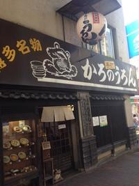 博多の老舗が営業中(かろのうろん編)