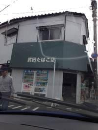 雑餉隈って読めます?&武田たばこ店再開か?
