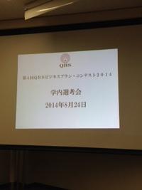 QBSビジネスプランコンテスト2014学内選考会終了!