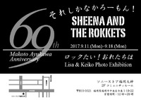 SHEENA AND THE ROKKETS 写真展開催中!!