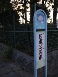 位瀬公園(くらいせこうえん)