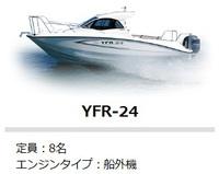 ヤマハYFR27 ボート IRフィルム施工