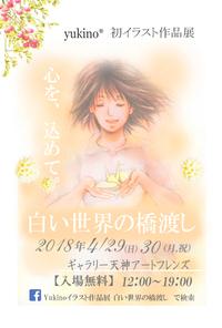 「白い世界の橋渡し」 yukino* 初イラスト作品展 4/29(日)~30(月祝)