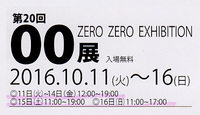 第20回 00展 10/11(火)~16(日)