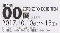 第21回 00展 10/10(火)~15(日)