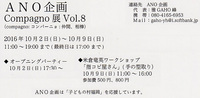 ANO企画 Compagno展 Vol.8  10/2(日)~9(日)