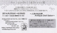 AntiqueDoll&Dress展 6/25(水)~29(日)