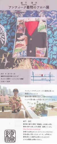 アンティーク着物のアロハ展 8/18(金)~20(日)