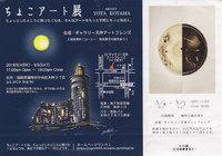 ちょこアート展 YOTA KOYAMA 5/4(金)~5(土)