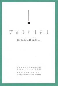 写真展 ファクトリアル 2/9(火)~14(日)