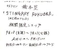 STINGRAY FUKUOKA 橋本 塁 9/15(月祝)~23