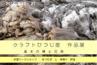 クラフトひつじ座 作品展 2/17(水)~21(日)