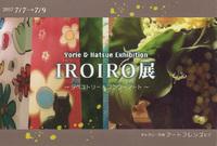 IROIRO展 タペストリー&フラワーアート 7/7(金)~9(日)