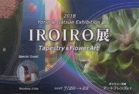 IROIRO展 タペストリー&フラワーアート 7/20(金)~22(日)