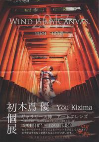 WIND IS MY CANVAS 木嶌優個展 12/1(金)~3(日)