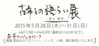 古布との語らい展 井上玲子 5/28(木)~31(日)