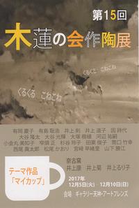 第15回 木蓮の会 作陶展 12/5(火)~10(日)