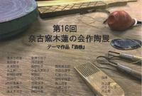 奈古窯「木蓮の会」 第16回作等陶展 12/11(火)~16(日)