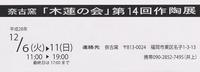 奈古窯「木蓮の会」第14回作陶展 12/6(火)~11(日)