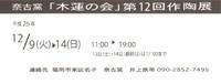 奈古窯 「木蓮の会」 第12回作陶展12/9(火)~14(日)