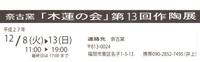 第13回 奈古窯 木蓮の会作陶展「花入」 12/8(火)~13(日)