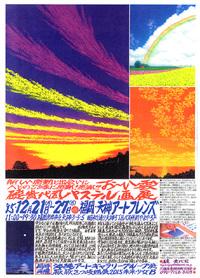 おーい雲 碇 貴代司 パステル画展 12/21(月)~27(日)