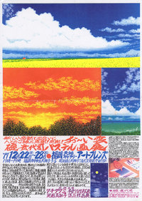 おーい雲 碇貴代司 パステル画展 12/22(金)~28(木)