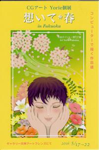 想いで*春 CGアート Yorie個展 5/17(火)~22(日)