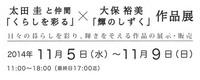 太田圭と仲間&大保裕美 作品展 11/5(水)~9(日)