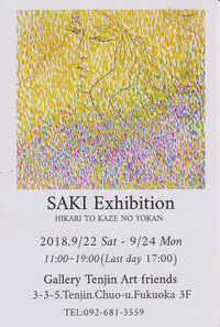 SAKI Exhibition  HIKARI TO KAZE NO YOKAN  9/22(土)~24(月)