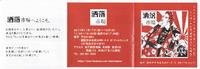 洒落市場 11/17(金)~19(日)