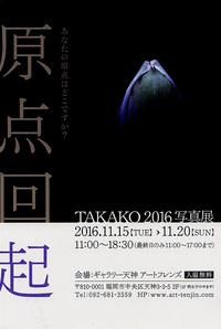 TAKAKO 2016写真展 11/15(火)~20(日)