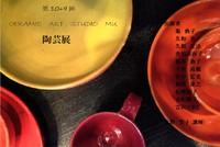 第10+9回 CERAMIC ART STUDIO MU 陶芸展 11/29(火)~12/4(日)