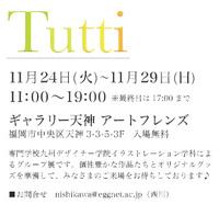 Tutti 11/24(火)~29(日)