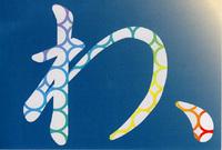 わ展 6/1(水)~5(日)
