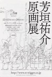 芳垣祐介 原画展 12/13(水)~20(日)
