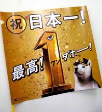 福岡ソフトバンクホークス優勝祝賀パレード