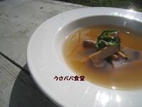 デットクススープ