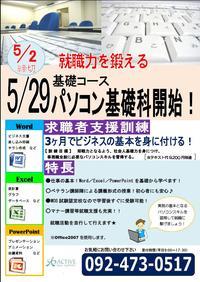 5月スタート! パソコン基礎科 受講生募集中!