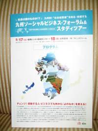 九州ソーシャルビジネス・フォーラム