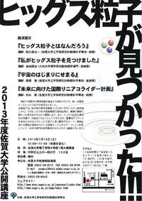 佐賀大学公開講座「ヒッグス粒子が見つかった!」